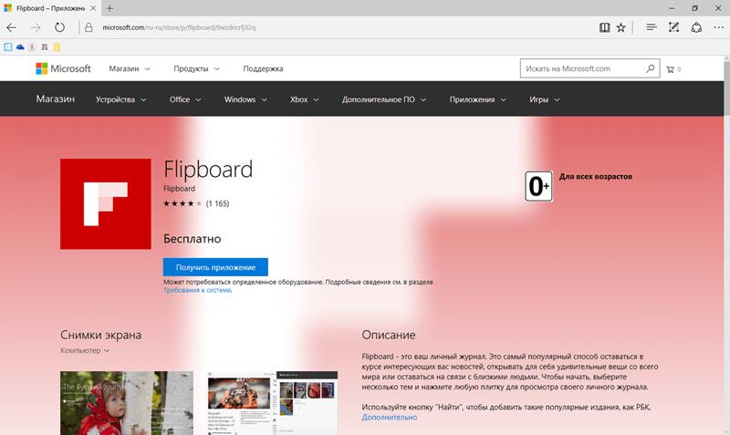 Microsoft изменила дизайн веб-версии Windows Store