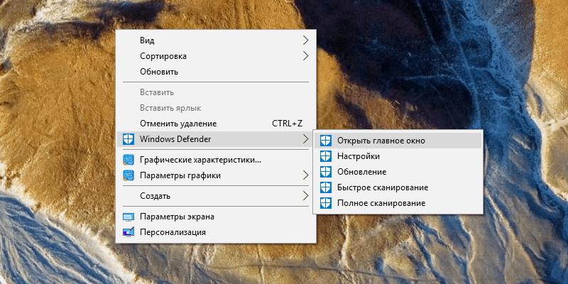 Как добавить в контекстное меню Проводника базовые опции Защитника Windows