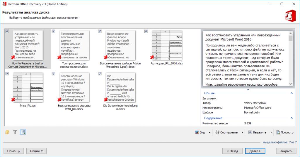 Ворд текст перевода для в программу сканирования