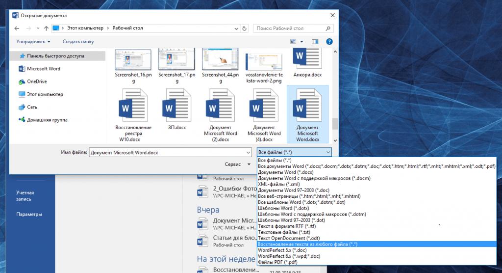 Программы для открытия документов doc.