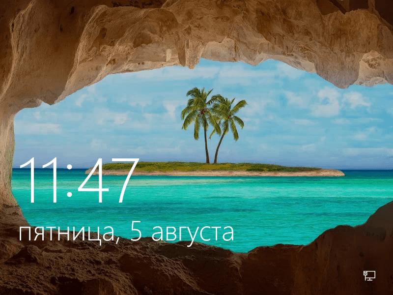 Как отключить экран блокировки в Windows 10 Anniversary Update