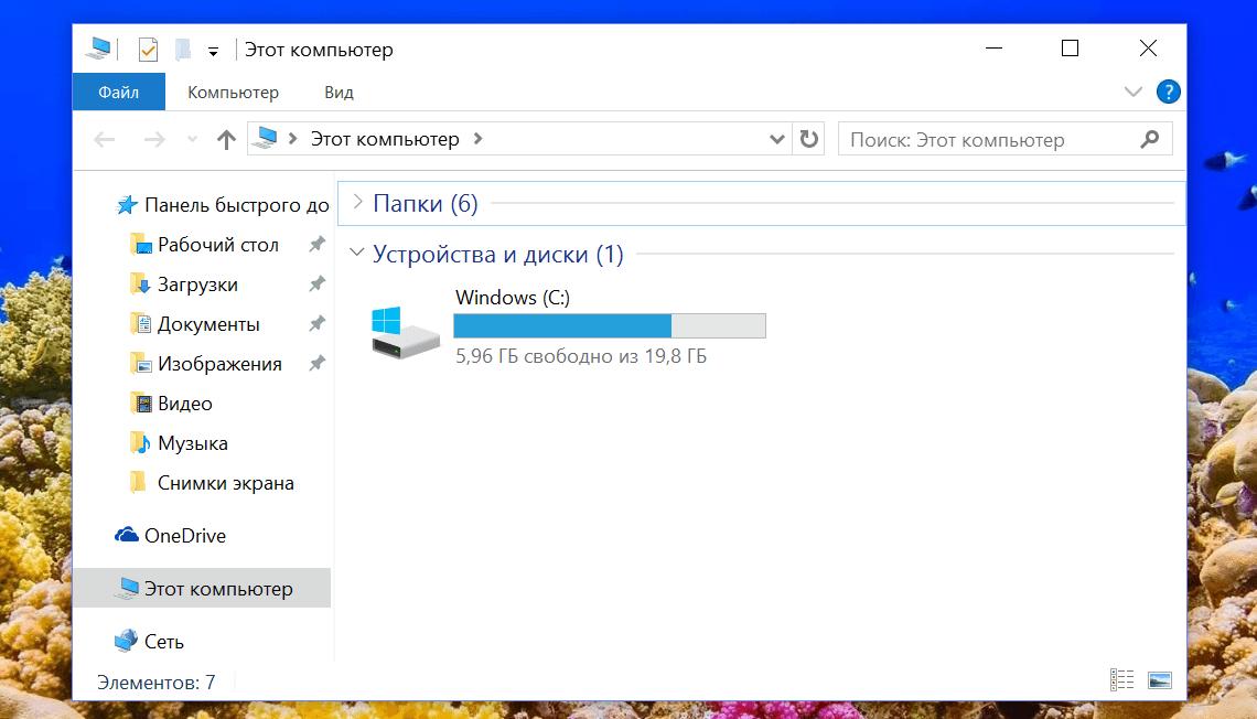 Kak ustanovit' obnovlenie Windows 10, kogda na diske ne hvataet svobodnogo mesta