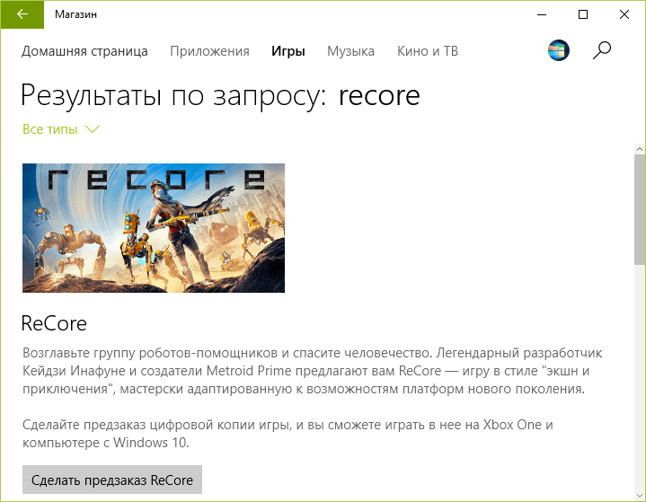 ReCore в Магазине Windows