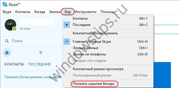 how to delete skype id in windows 8