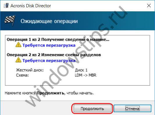 Как сделать весь диск базовым