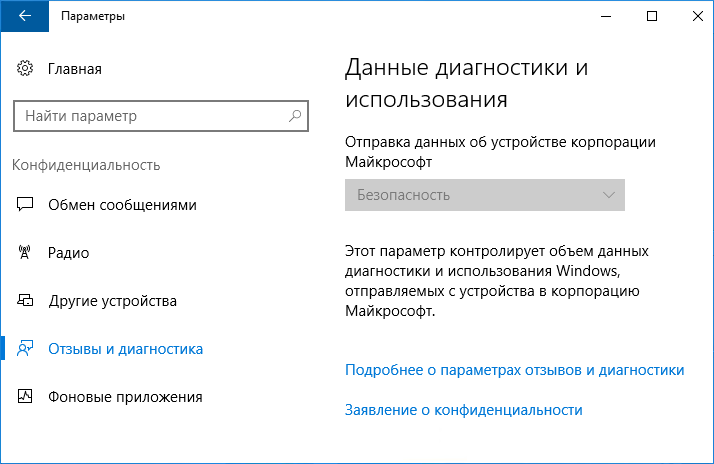 Выключение телеметрии и сбора данных в Windows 10 Enterprise 2016 LTSB