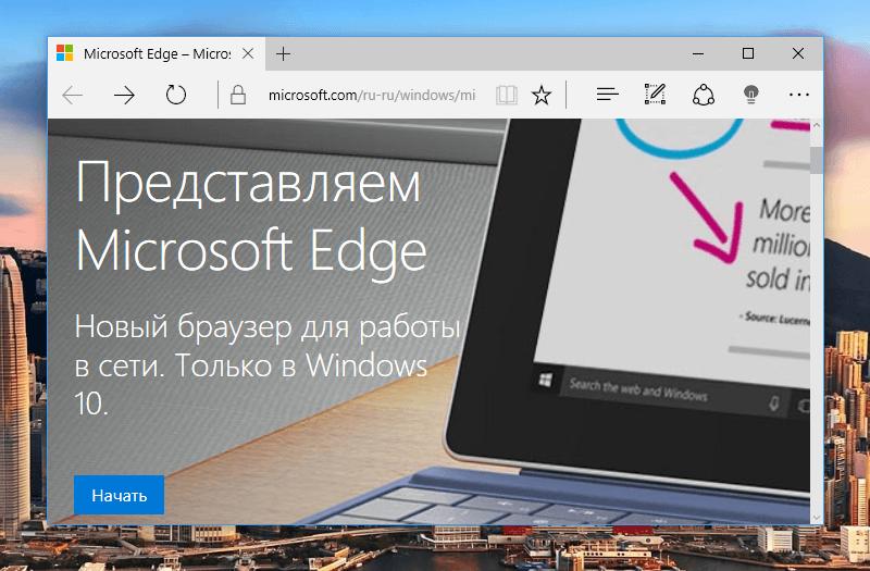 Официальные расширения Roboform и Ghostery доступны для Microsoft Edge
