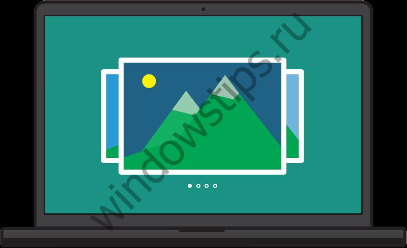 Как в Windows 8.1 и 10 запустить просмотр фото в режиме слайд-шоу из Проводника