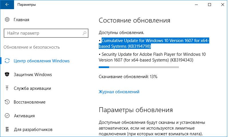 Windows 10 и Windows 10 Mobile версии 1607 получают обновление 14393.321