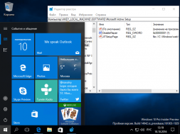 Windows 10 Insider Preview Build 14942