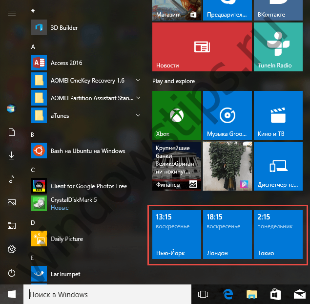 World Clock Tile to Start Menu in Windows 10