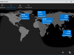 World Clock in Windows 10
