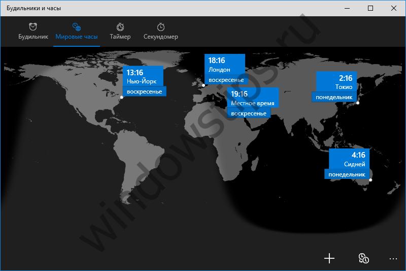 Приложение «Будильники и часы» Windows 10 – удобный способ узнать точное время в любом регионе мира