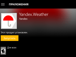Yandex.Weather Windows 10 Mobile