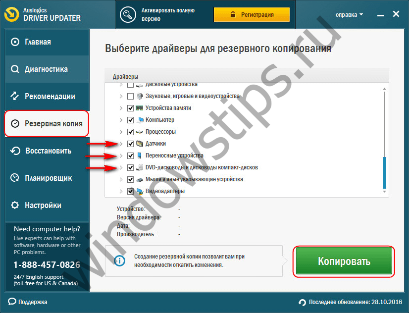 Как создать резервные копии драйверов - Lepdekor.ru