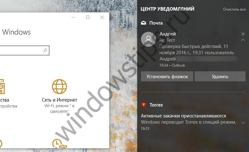 Интерактивные уведомления в приложении «Почта и Календарь» теперь доступны для всех пользователей Windows 10 и Windows 10 Mobile
