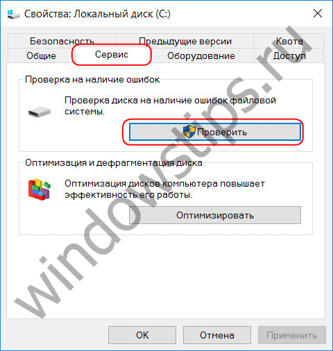 Проверка и исправление ошибок диска с помощью утилиты Windows Chkdsk