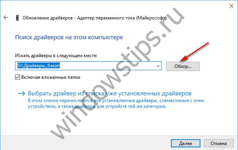 Как сделать резервную копию драйверов windows 10