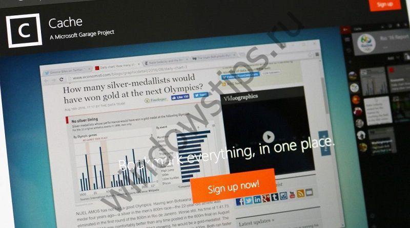 Приложение Cache – единое буферное пространство от Microsoft