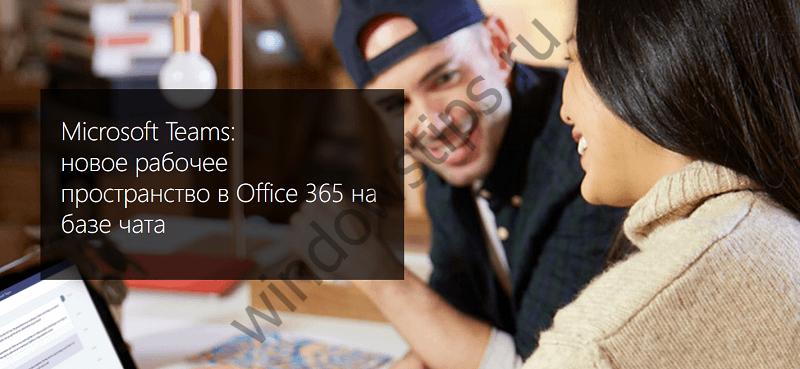Microsoft Teams: новое рабочее пространство в Office 365