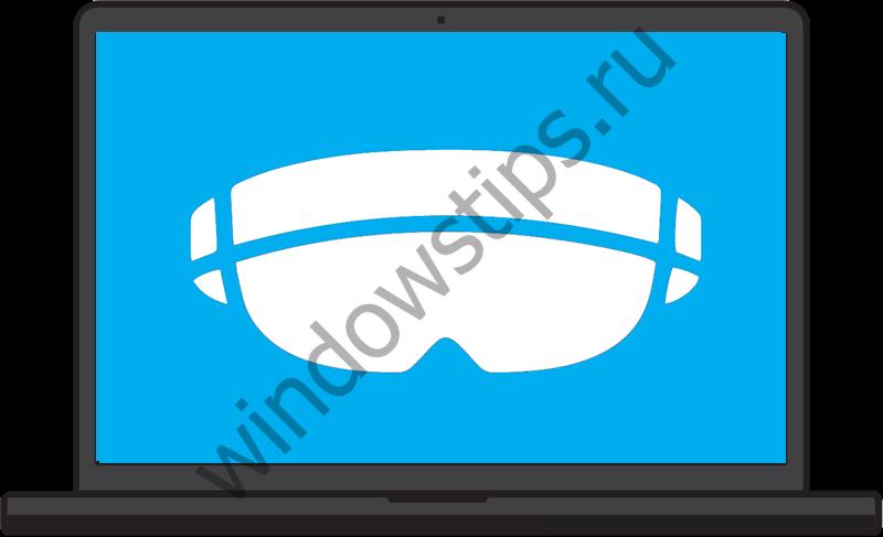 Windows Holographic: стали известны минимальные требования к оборудованию