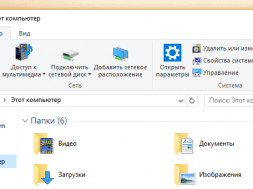 ribbon-windows-10-explorer