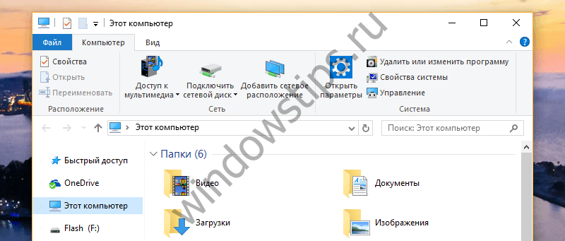 Четыре способа скрыть или показать ленту проводника в Windows 10 и 8.1