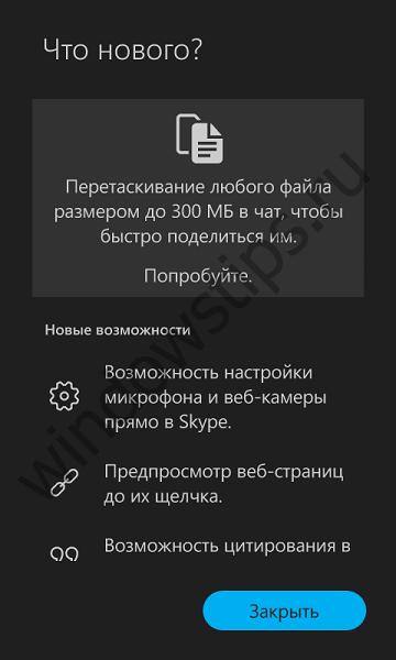 Skype UWP 11.9.251