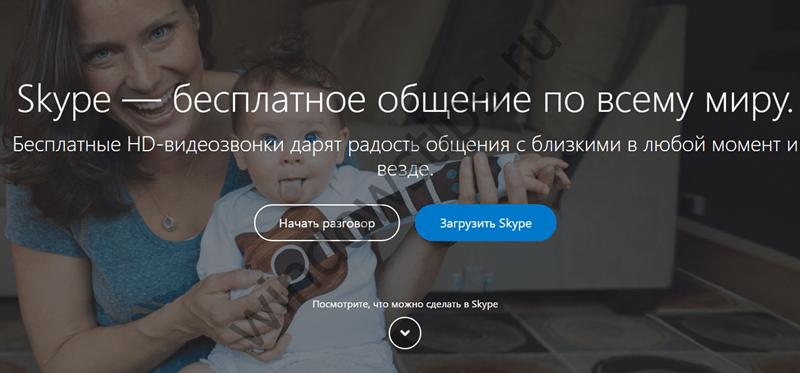 Чат и аудио/видеозвонки в Skype.com теперь доступны без регистрации