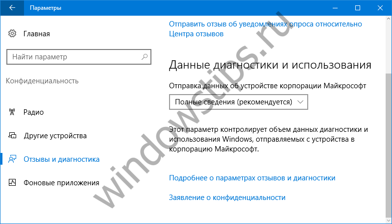 Сторонняя компания получит доступ к данным телеметрии Windows 10