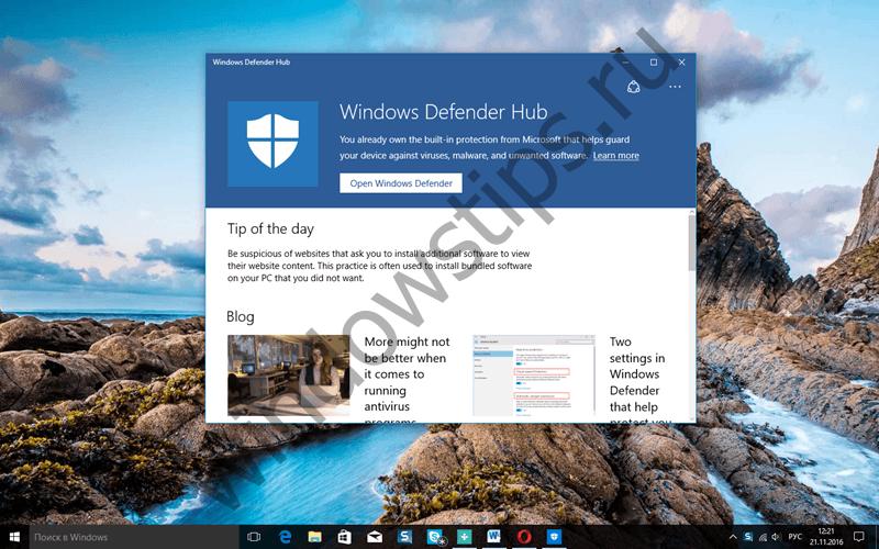 Microsoft выпустила приложение Windows Defender Hub