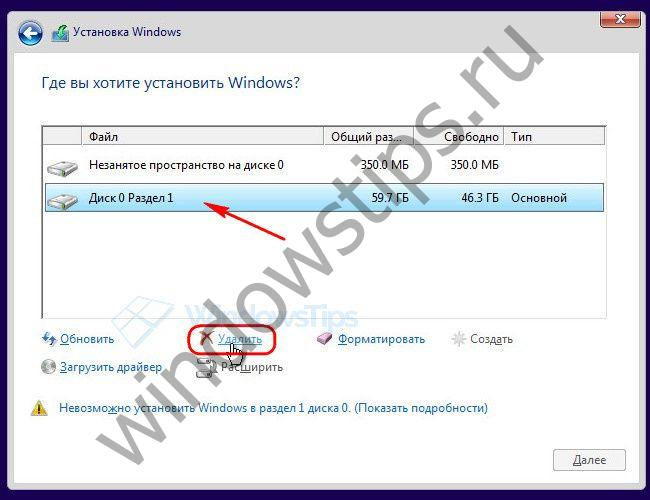 Как установить windows на gpt диск