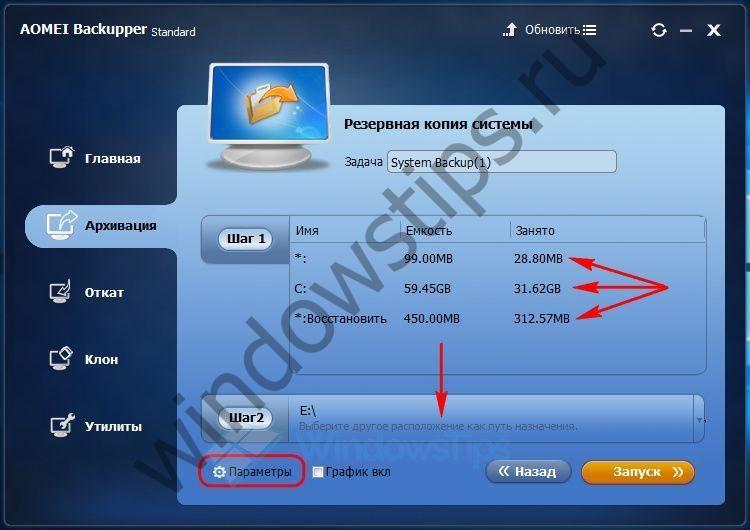 Как сделать резервную копию windows 8.1