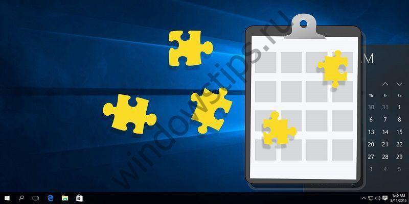 Очистка буфера обмена Windows в один клик