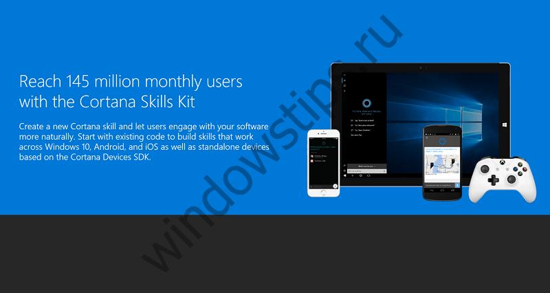 Microsoft открывает Cortana для сторонних разработчиков
