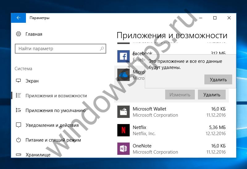 Как в Windows 10 удалить OneDrive из Проводника и как удалить его полностью