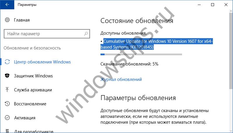 Windows 10 (1607) получает накопительное обновление KB3201845