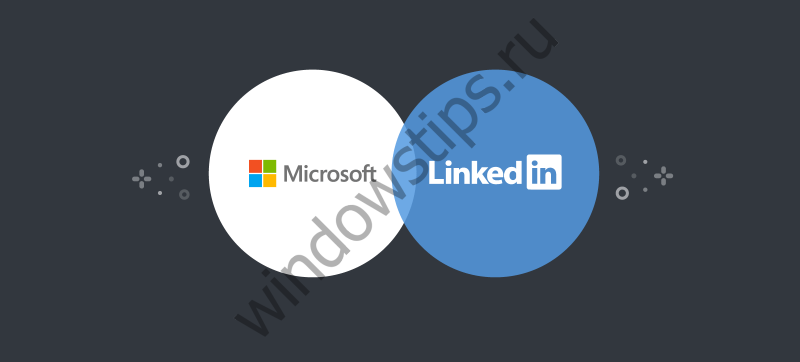 ЕС одобрил сделку между Microsoft и LinkedIn