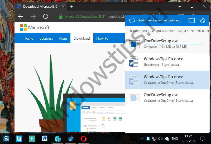 Как в Windows 10 включить новый интерфейс OneDrive прямо сейчас