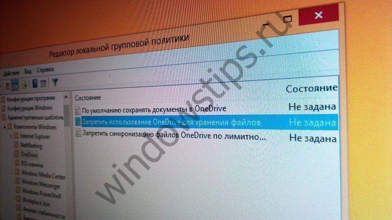 Как отключить интеграцию с OneDrive (SkyDrive) в Windows 8.1