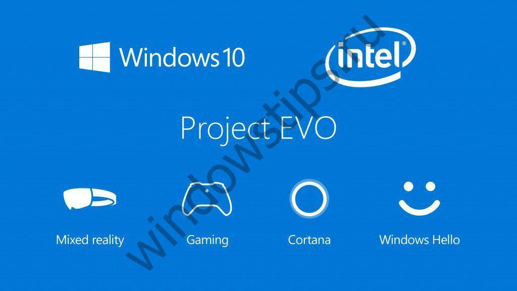 Microsoft и Intel анонсировали Project EVO