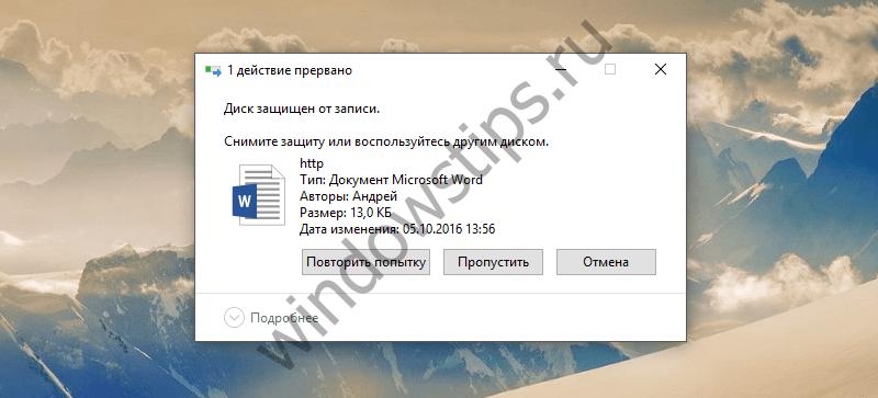 Как в Windows 10 запретить запись на внешние устройства