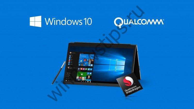 Компьютеры на Qualcomm Snapdragon 835 и Windows 10 появятся в 4-м квартале этого года