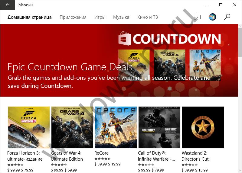 В Windows Store началась распродажа: скидки на игры и приложения