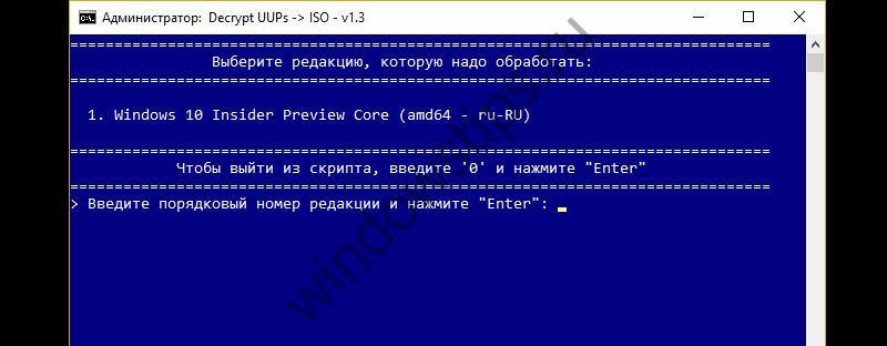 decrypt-UUPs – инструмент для создания ISO Windows 10 Creators Update из отдельных ESD-файлов