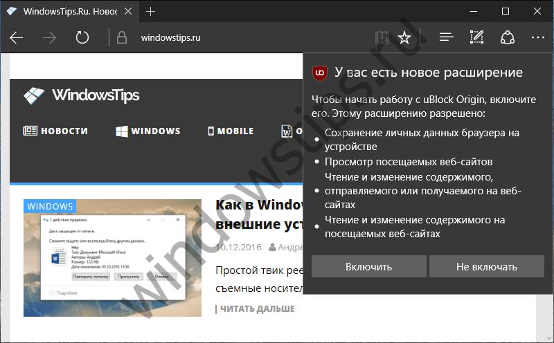 В Магазине Windows появилось расширение uBlock Origin для Microsoft Edge