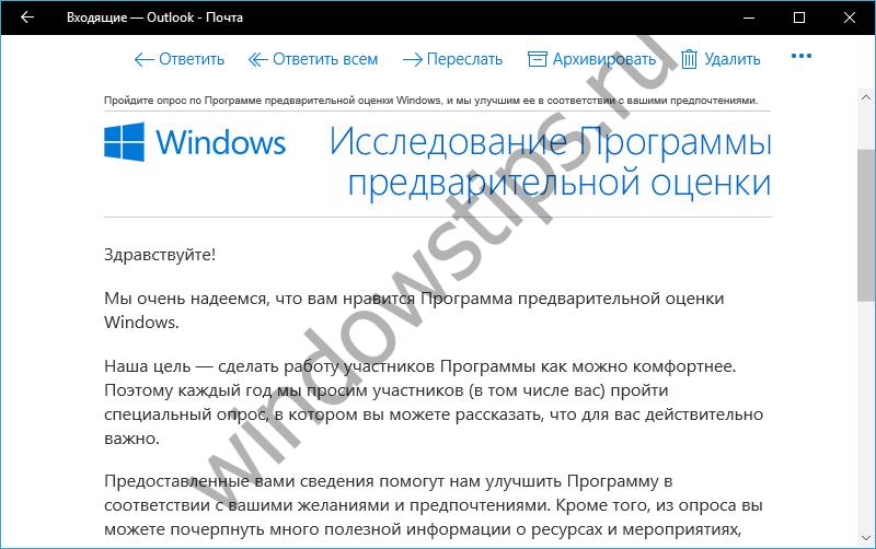 Примите участие в опросе Windows Insider и выиграйте подарочный сертификат номиналом $1500