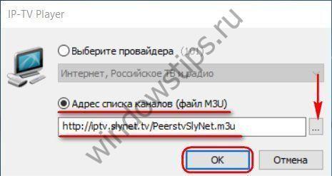 Iptv player для windows 10 с официального сайта