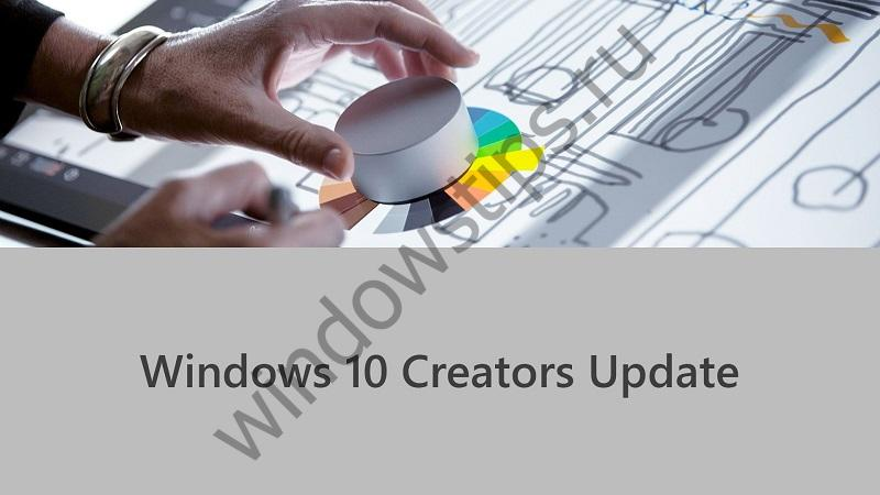 Microsoft рассказала об управлении установкой обновлений в Windows 10 Creators Update