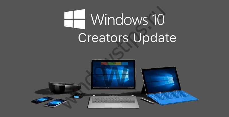 В Fast Ring доступна ознакомительная сборка Windows 10 15046 для ПК